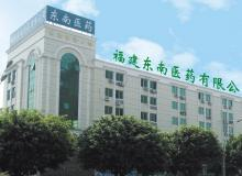 福建东南医药有限公司